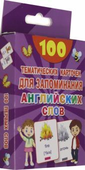 100 тематических карточек для запоминания английских слов