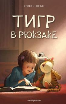 """Книга: """"Тигр в рюкзаке"""" - Холли Вебб. Купить книгу, читать ..."""