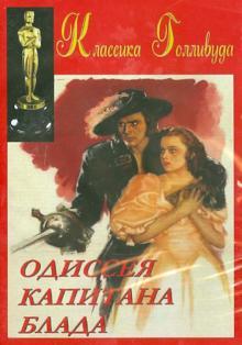 Одиссея Капитана Блада (DVD)