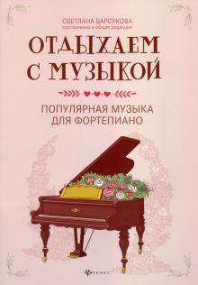 Отдыхаем с музыкой. Популярная музыка для фортепиано обложка книги