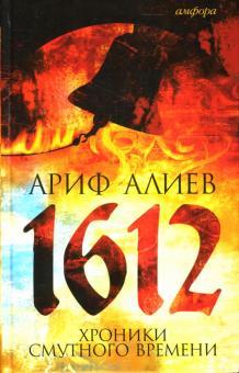 1612. Хроники Смутного времени. Лето господне 7120 от сотворения света