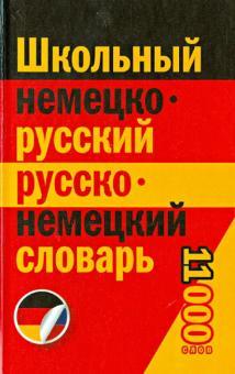 Школьный немецко-русский, русско-немецкий словарь