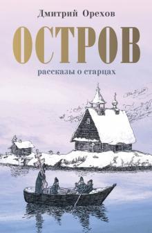 Остров. Рассказы о старцах - Дмитрий Орехов
