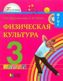 Физическая культура. 3 класс. Учебник для общеобразовательных учреждений. ФГОС