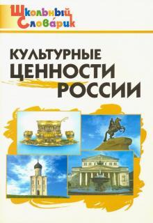 Культурные ценности России. Начальная школа. ФГОС
