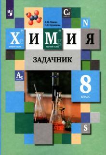 Химия. 8 класс. Задачник. ФГОС