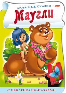 Книжка с наклейками-пазлами Маугли