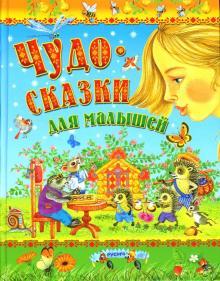 Чудо-сказки для малышей