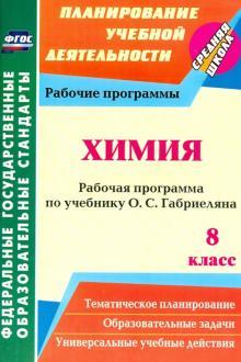 Химия. 8 класс. Рабочая программа по учебнику О.С. Габриеляна. ФГОС