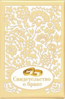 """Обложка на свидетельство о браке """"Ажур"""" (золотая)"""
