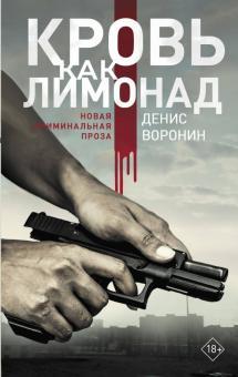 """Книга: """"Кровь как лимонад"""" - Денис Воронин. Купить книгу, читать ..."""