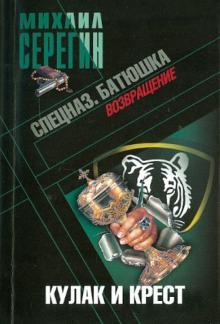 Батюшка. Кулак и крест - Михаил Серегин