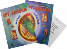Я + я, я + Я. Арт-альбомы и методическое пособие для семейного консультирования - Асенсио, Барыбина