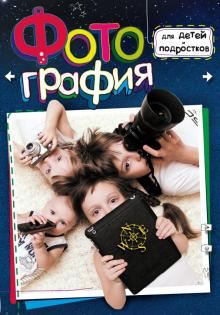 Фотография для детей и подростков - Елена Счастливая
