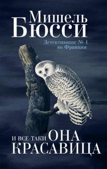 """Книга: """"И все-таки она красавица"""" - Мишель Бюсси. Купить книгу ..."""