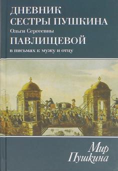 Мир Пушкина