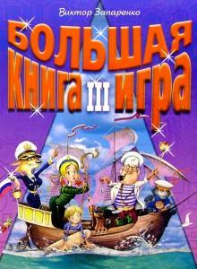 Большая книга-игра III