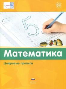 Математика. Цифровые прописи. ФГОС