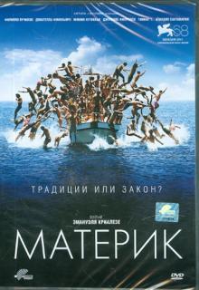 Материк (DVD)