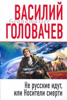 Не русские идут, или Носители смерти - Василий Головачев