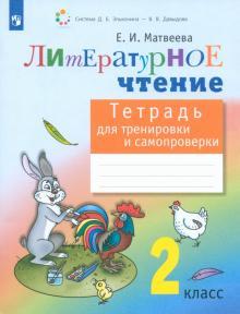 Литературное чтение. 2 класс. Тетрадь для тренировки и самопроверки. ФГОС