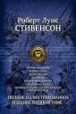 Семь романов и повестей. Полное иллюстрированное издание в 1 томе