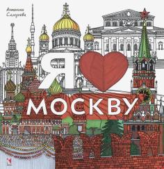 Раскраска. Я люблю Москву