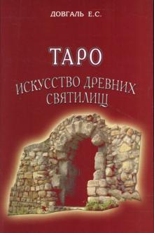 Таро. Искусство древних святилищ