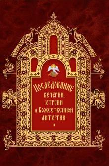Последование вечерни, утрени и Божественной литургии