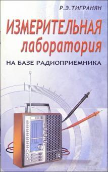 Измерительная лаборатория на базе радиоприемника - Роберт Тигранян