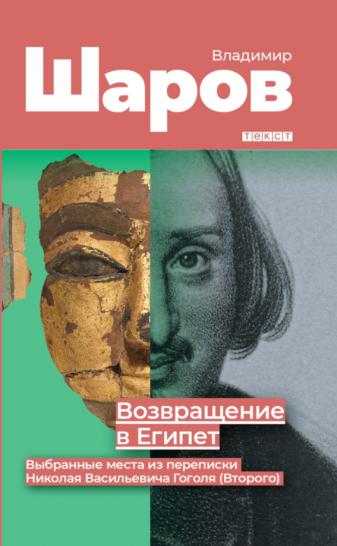 Возвращение в Египет: выбранные места из переписки Николая Васильевича Гоголя (Второго)