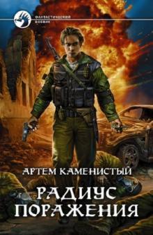 Радиус поражения - Артем Каменистый