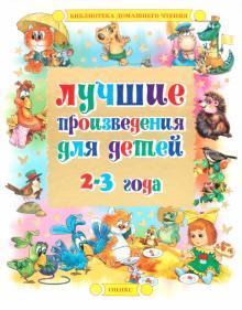 Лучшие произведения для детей. 2-3 года