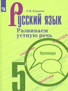Русский язык. 5 класс. Развиваем устную речь. Практикум