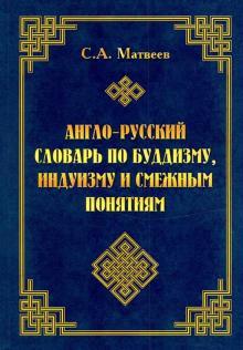 Англо-русский словарь по буддизму, индуизму и смежным понятиям - С. Матвеев