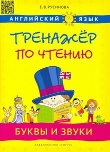 Английский язык. 1-4 классы. Буквы и звуки. Тренажер по чтению. Учебное пособие