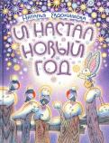 Наталья Евдокимова - И настал Новый год обложка книги