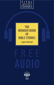 The Wonder Book of Bible Stories. QR-код для аудио - Logan Marshall