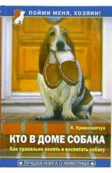 Кто в доме собака. Как понять и воспитать собаку - Наталия Криволапчук