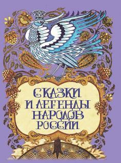 Подарочные издан. Сказки и мифы народов мира