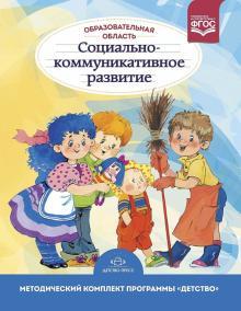 """Образовательная область """"Социально-коммуникативное развитие"""". ФГОС"""