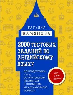 2000 тестовых заданий по английскому языку для подготовки к ЕГЭ, вступительным экзаменам