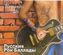 CD. Русские рок баллады