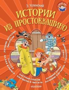 Эдуард Успенский - Истории из Простоквашино обложка книги
