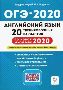 ОГЭ 2020 Английский язык. 9 класс. 20 тренировочных вариантов - Бодоньи, Кулинцева, Меликян