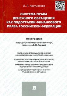 Система права денежного обращения как подотрасли финансового права РФ. Монография