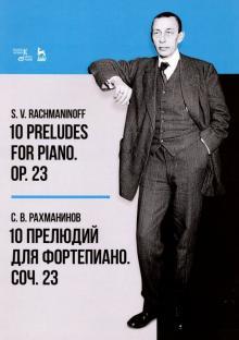 10 прелюдий для фортепиано. Соч. 23. Ноты - Сергей Рахманинов