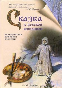 Марина Казиева - Сказка в русской живописи обложка книги