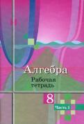 Колягин, Федорова, Ткачева - Алгебра. 8 класс. Рабочая тетрадь. В 2-х частях обложка книги