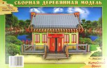 Китайский домик (PHC067)